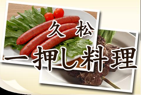 久松一押し料理へのリンク画像