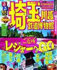 るるぶ・埼玉・川越・ランチ・入間ランチふらいぱんや三井アウトレットパークオーガニック・国産素材