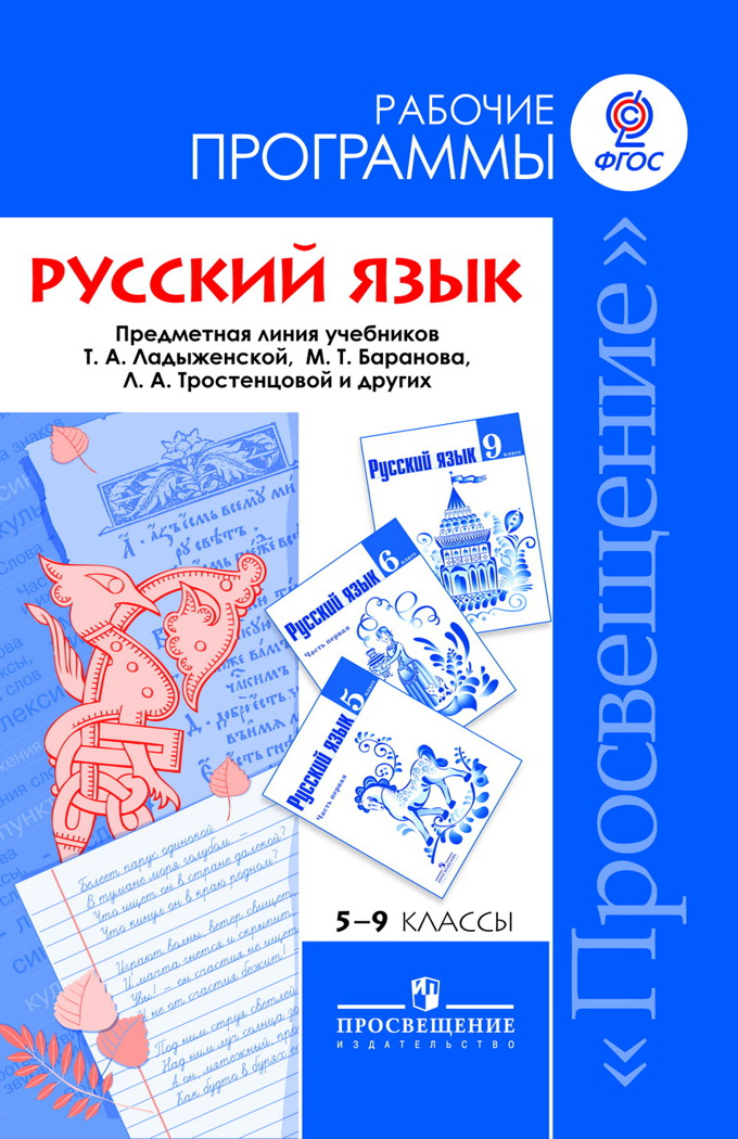 Скачать бесплатно рабочую программу по русскому языку 5 класс ладыженская 2018 год 170 часа по фгос