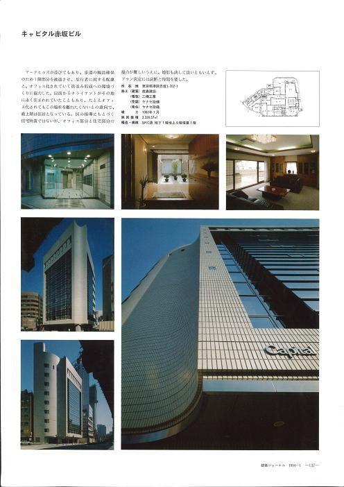 キャピタル赤坂ビル