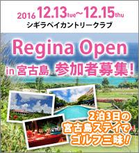 Regina Open in 宮古島