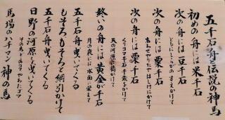 米子八幡神社・五千石舟と伝説の神馬