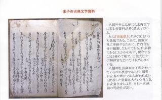 八幡神社 所蔵 和歌集『清地草』(すがくさ)上巻