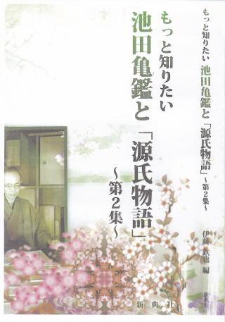 八幡神社に伝わる 『源氏物語』三冊( いずれも写本)  桐壷巻が二冊、箒木巻が一冊~ これらについて紹介