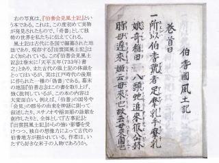 八幡神社 所蔵 伯耆國風土記