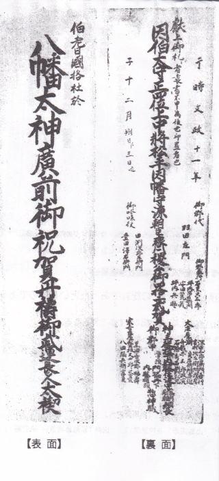 藩主生誕祝賀の棟札(文政11 1828年)