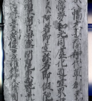 戦国期の棟札・杉原文書