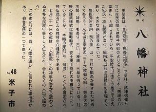 米子八幡神社説明板