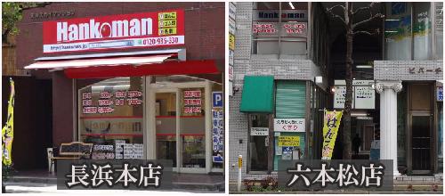 ハンコマンの実店舗
