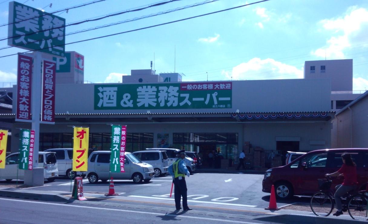 近江八幡店 〒滋賀県近江八幡市桜宮町200-5