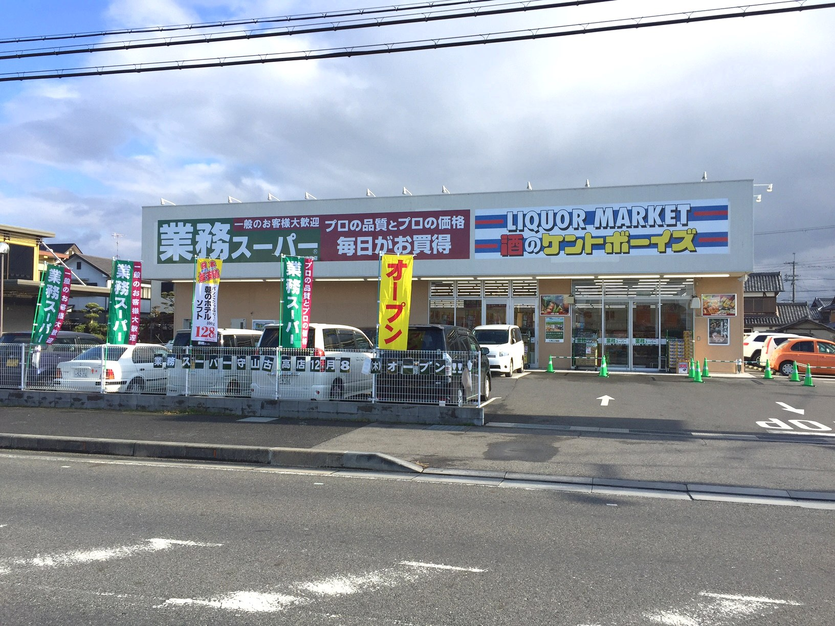 守山古高店 〒524-0044滋賀県守山市古高町283