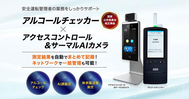 非接触型「体温検知カメラ+AI顔認証」体温測定サーマルカメラ