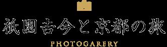 祇園吉今と京都の旅
