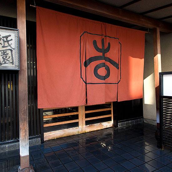 祇園吉今 表玄関