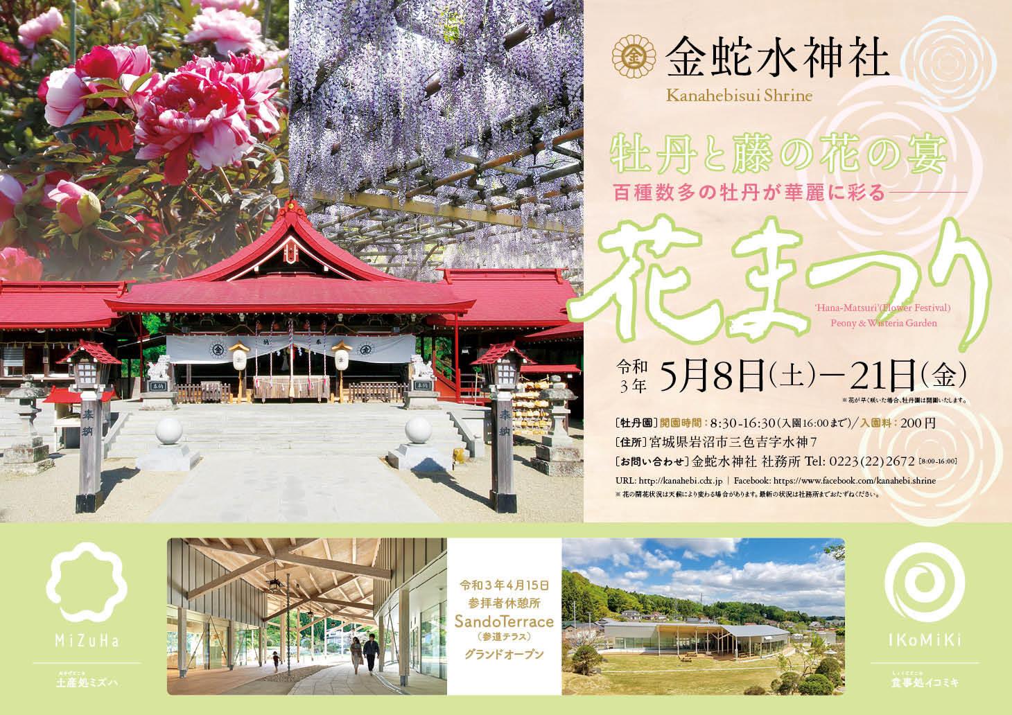 令和3年花まつりのご案内|Information on the Reiwa 3rd Year Flower Festival