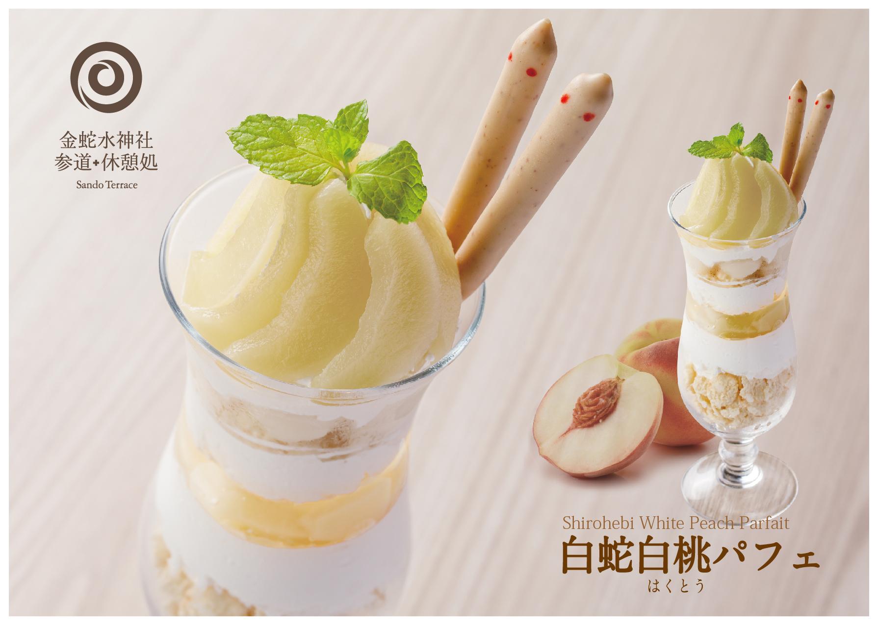 白蛇白桃パフェ Shirohebi White Peach Parfait