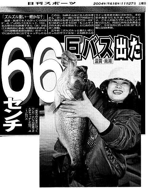 舟橋貸舟釣具店のブラックバス長寸レコード日刊スポーツ記事