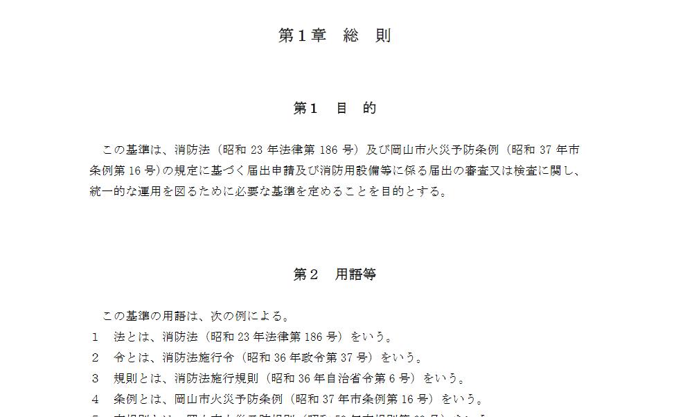 消防協議/集会場/岡山市