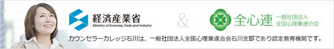 経済産業省 & 全心連 ~カウンセラーカレッジ石川は、一般社団法人全国心理業連合会石川支部であり認定教育機関です~