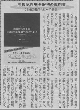 2017年12月15日号繊維ニュース