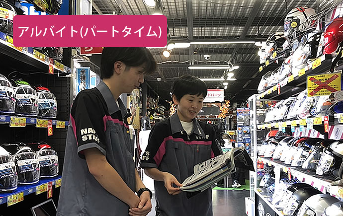 オートバイ用品の販売(パートタイムアルバイト)