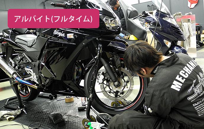 オートバイの整備・フルタイムアルバイト(新横浜店)「オートバイいじりが趣味」な方に!社員登用あり!
