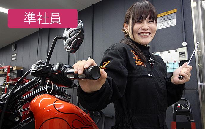 オートバイの整備(準社員)
