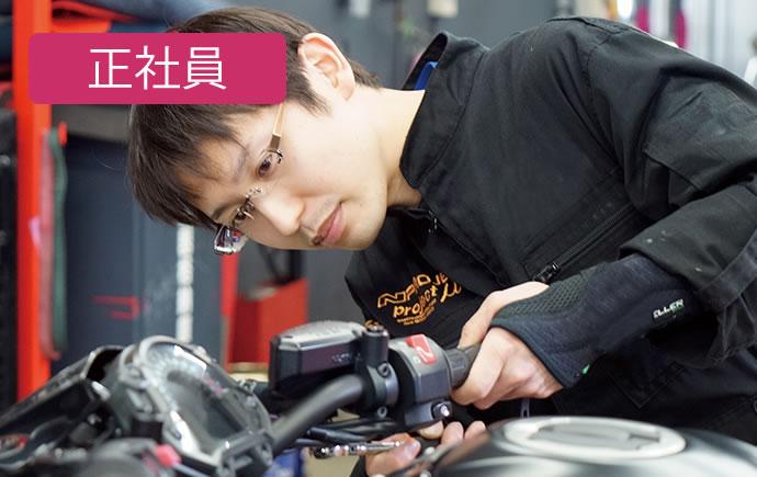 オートバイの整備(正社員)