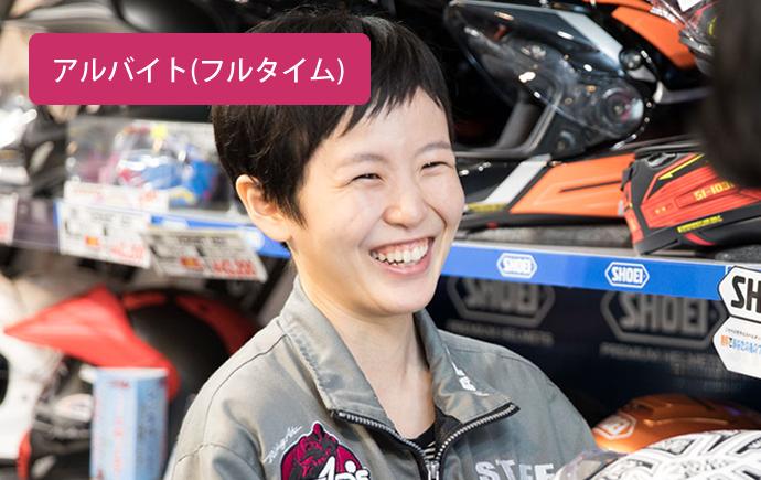 オートバイ用品の販売・フルタイムアルバイト(新横浜店)未経験者も大歓迎!