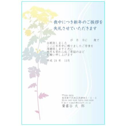 喪中見舞いテンプレート ふち無しはがき 菊の花