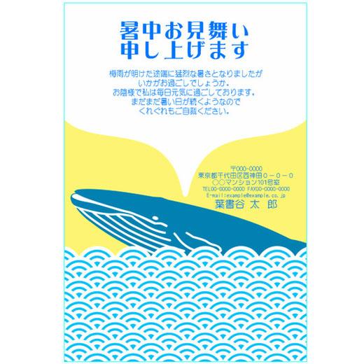暑中見舞いテンプレート 夏 クジラと波
