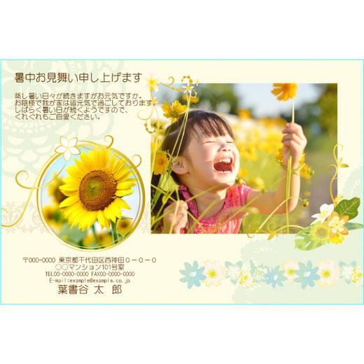 ふち無し暑中見舞いテンプレート 花のナチュラルなデザインフォトフレーム