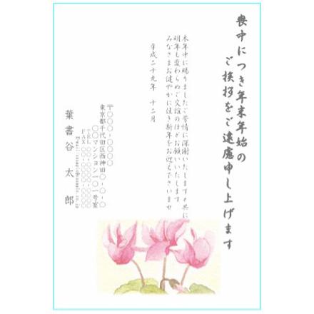 喪中見舞いテンプレート ふち無し喪中はがき シクラメンの花