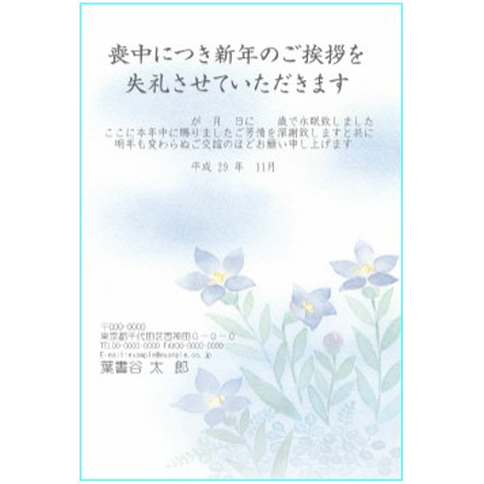 喪中見舞いテンプレート ふち無し喪中はがき 桔梗の花