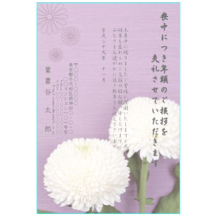 喪中見舞いテンプレート ふち無し喪中はがき 白い菊の花
