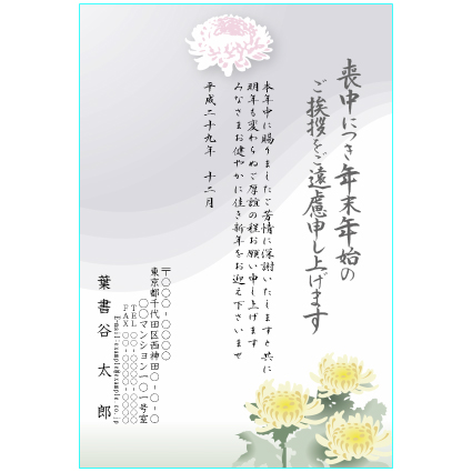 喪中見舞いテンプレート ふち無し喪中はがき 菊の花