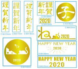 2020年のふち無し年賀状のストック版