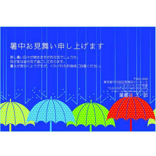 ふち無し暑中見舞いテンプレート 傘と雨