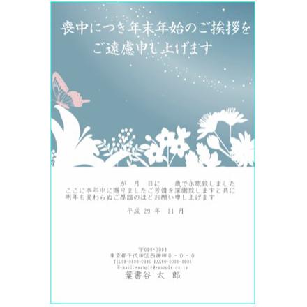 喪中見舞いテンプレート ふち無し喪中はがき 蝶と花