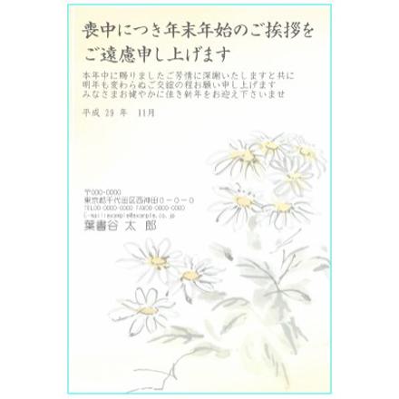 喪中見舞いテンプレート ふち無し喪中はがき マーガレットの花