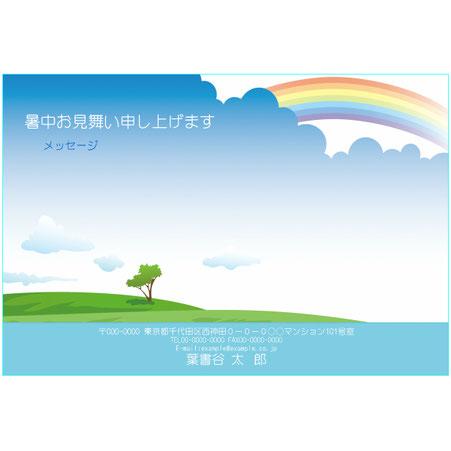 ふち無し 暑中見舞いテンプレート 雲と虹