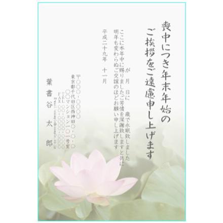 喪中見舞いテンプレート ふち無し喪中はがき 蓮の花