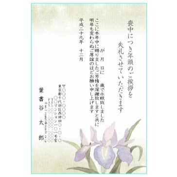 喪中見舞いテンプレート ふち無し喪中はがき 菖蒲 あやめの花