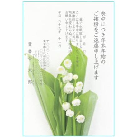 喪中見舞いテンプレート ふち無し喪中はがき すずらんの花
