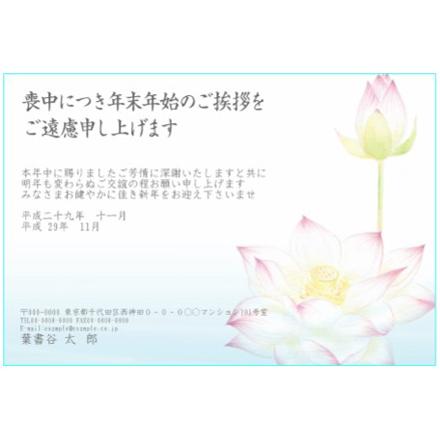 喪中見舞いテンプレート ふち無し喪中はがき  淡いピンクの蓮の花のデザイン