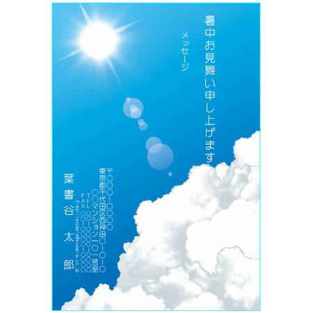 暑中見舞いテンプレート 夏の青空