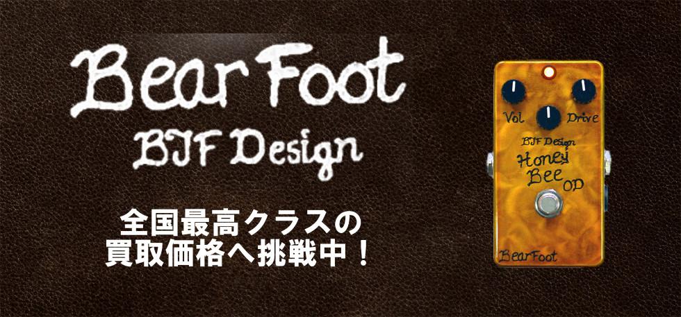 bearfoot買取トップ