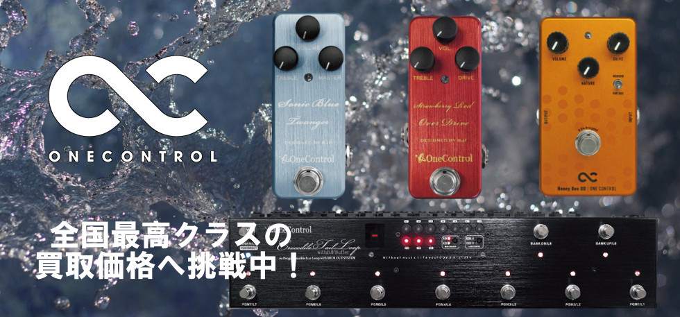 ONE CONTROL 買取トップ