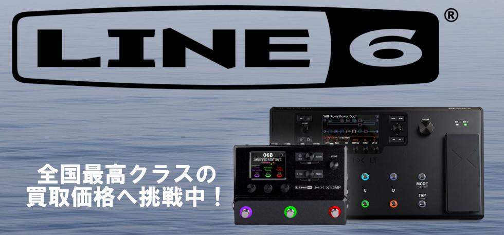 LINE6買取トップ