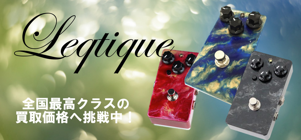 LEQTIQUE買取トップ